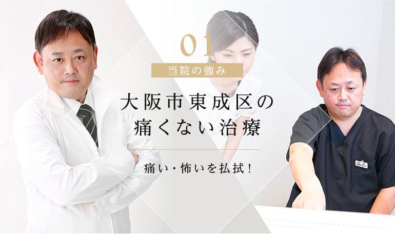 大阪市東成区の痛くない治療 痛い・怖いを払拭!
