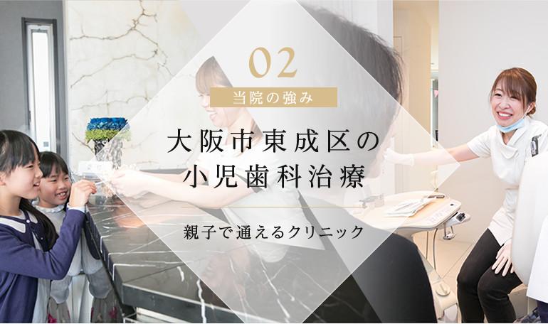 大阪市東成区の小児歯科治療 親子で通えるクリニック