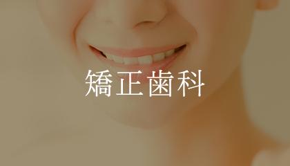矯正治療|大阪市東成区のかんの歯科クリニック