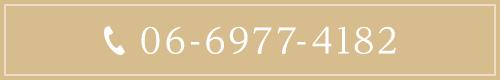 06-6977-4182